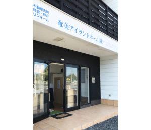 奄美アイランドホーム
